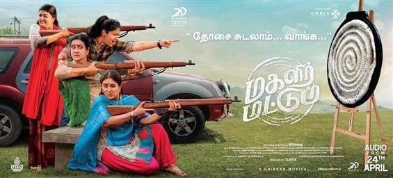 Magalir Mattum Songs - Music Review - Movie Poster