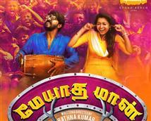 Meyaadha Maan a surprise Diwali release
