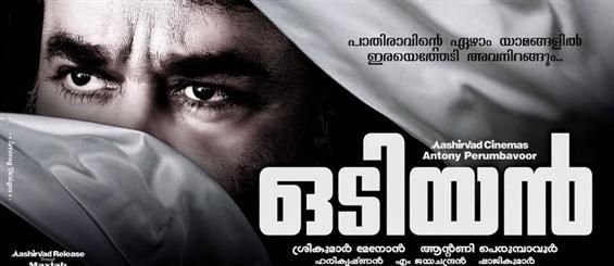 Mohanlal's Odiyan postponed - Movie Poster