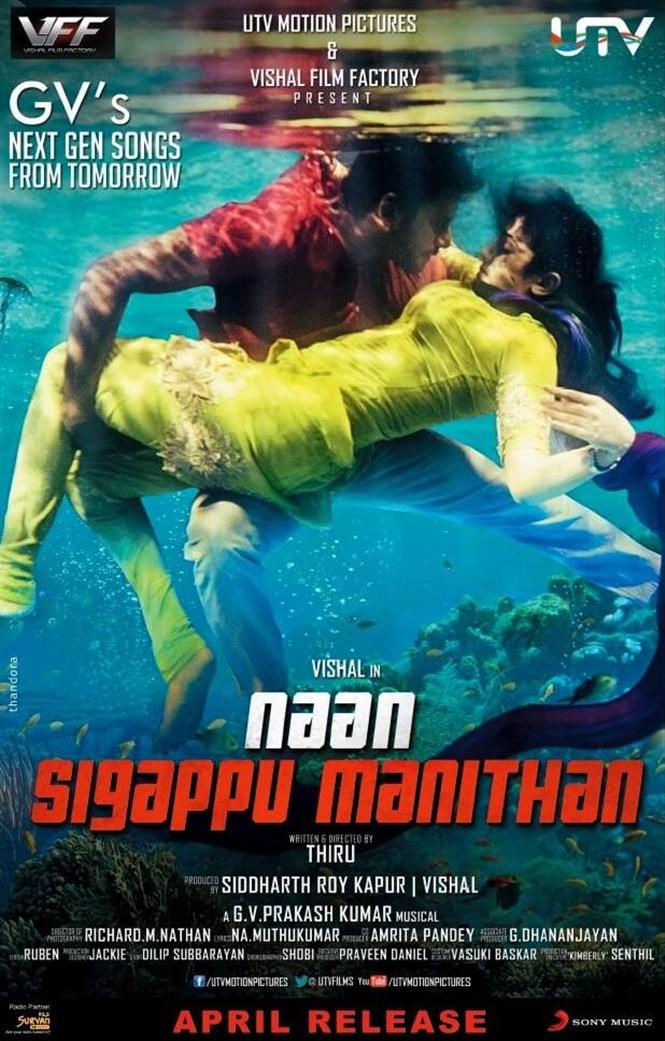 Naan Sigappu Manithan Audio from Tomorrow Tamil Movie ... Naan Sigappu Manithan Tamil Movie
