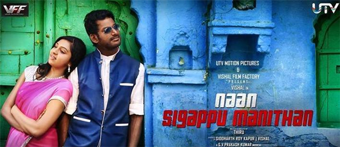 Naan Sigappu Manithan Audio release date Tamil Movie ... Naan Sigappu Manithan Tamil Movie