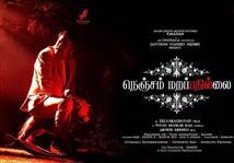 Nenjam Marappathillai - Release date postponed yet...