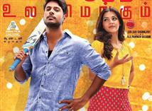 Nenjil Thunivirundhal release date advanced
