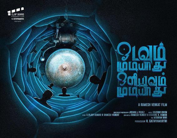 Odavum Mudiyadhu Oliyavum Mudiyadhu : Tamil You-tubers cast in a film titled after Kamal Haasan's dialogue image