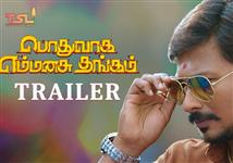 Pothuvaaga Emmanasu Thangam trailer released