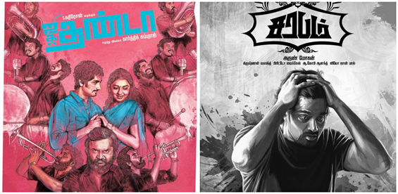 Preview of Jigarthanda and Sarabham - Tamil Movie Poster