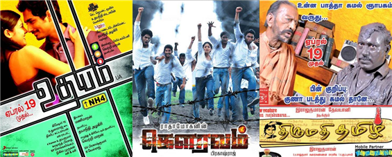 Preview of Udhayam NH4 and Gouravam