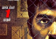 Puriyaatha Puthir Release date