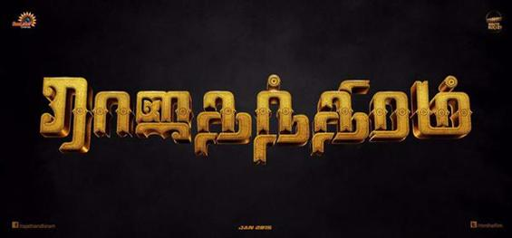 Rajathandhiram Trailer - Tamil Movie Poster