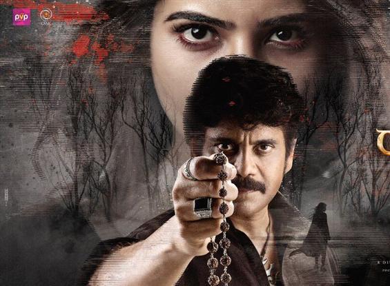 Raju Gari Gadhi 2 Trailer image