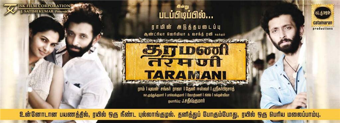 Taramani Tamil Movie Song Lyrics