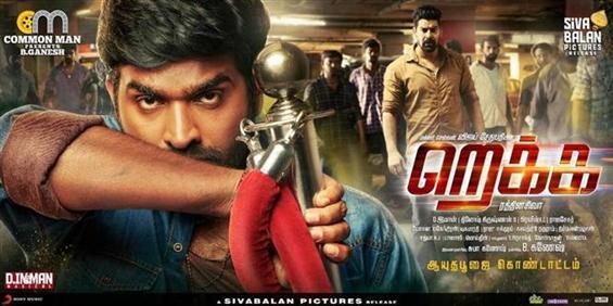 Rekka Songs - Music Review  - Tamil Movie Poster