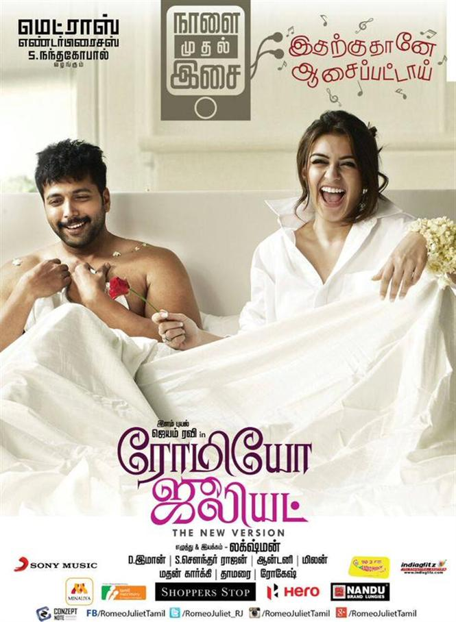 romeo juliet audio from tomorrow tamil movie music reviews and news