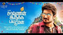 Saravanan Irukka Bayamaen - Official Trailer
