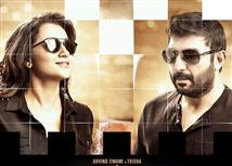 Sathuranga Vettai 2 Audio Songs