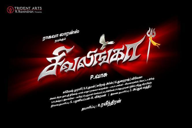 Shivalinga - Title design released Tamil Movie, Music ...