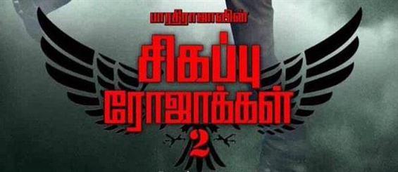 Sigappu Rojakkal 2 First Look - Tamil Movie Poster