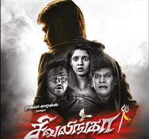 Sivalinga Review - A murder mystery that is laugha...