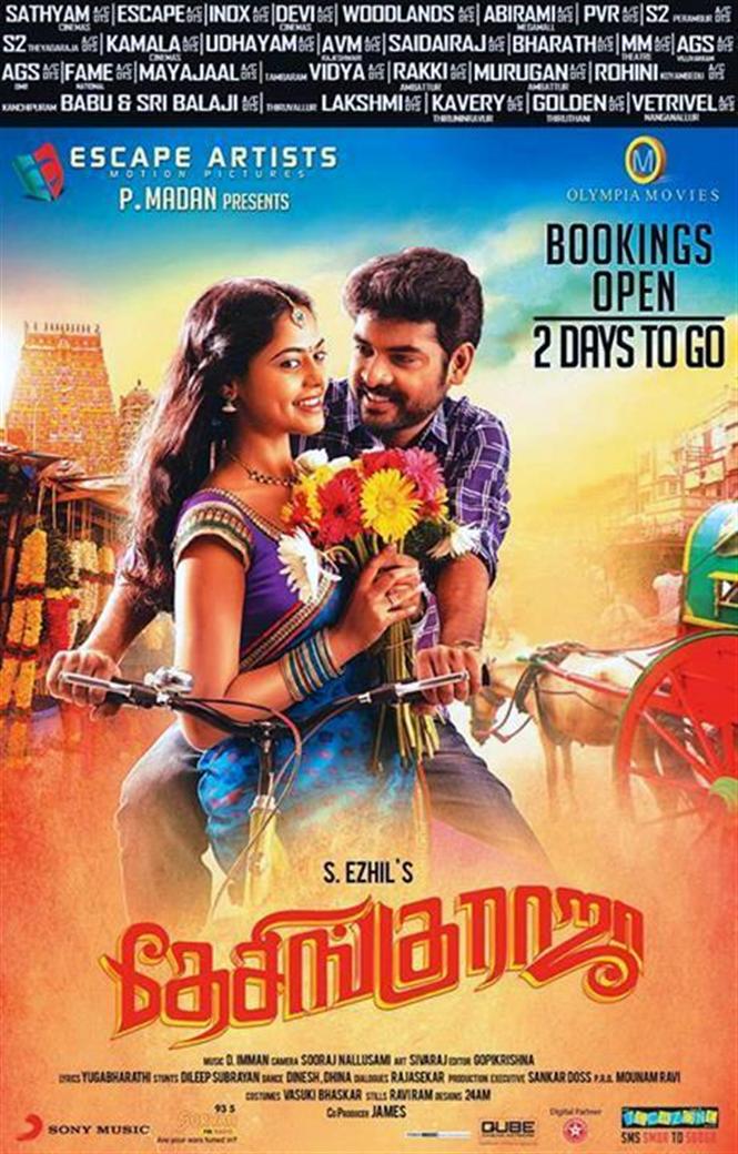 desingu raja movie  tamil