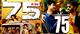 Soodhu kavvum and Ethirneechal Completes 75 days