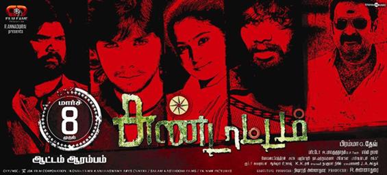 Sundattam Movie Review