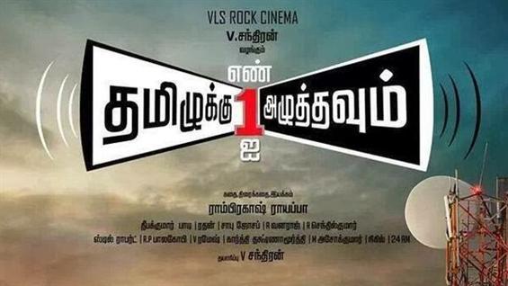Tamiluku En Ondrai Aluthavum Teaser  - Tamil Movie Poster