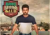 Thaana Serntha Kootam first single to release on t...