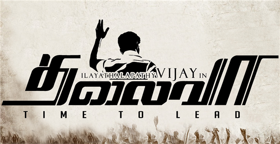 "Thalaiva Team grovels to ""Amma"" asking for release"
