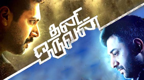 Thani Oruvan Review - Cerebral Actioner that excels - Tamil Movie Poster