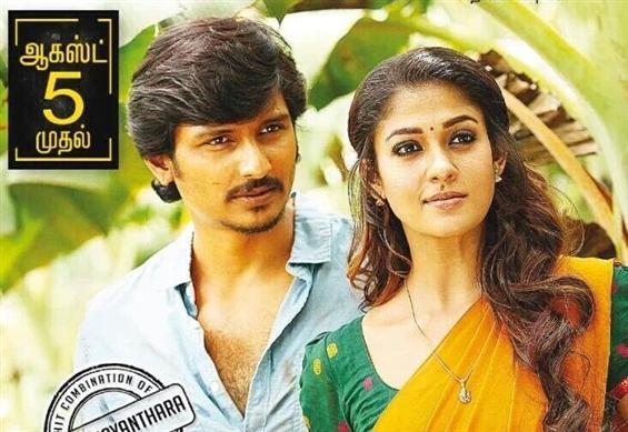 Thirunaal release date confirmed - Tamil Movie Poster