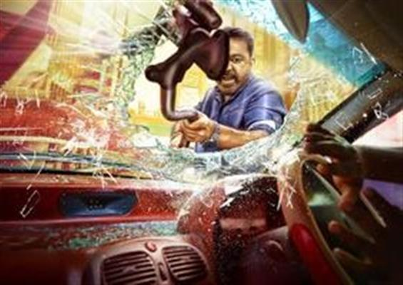 Thoongavanam First Look  - Tamil Movie Poster