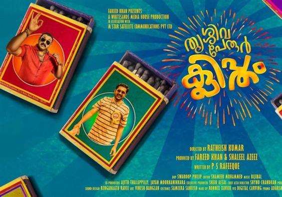 Thrissivaperoor Kliptham release date announced - Movie Poster