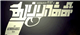 Thuppakki and Aadhi Bhagavan Audio on Oct 6