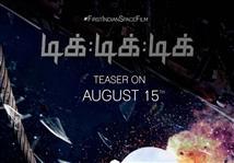 Tik Tik Tik teaser release date announced