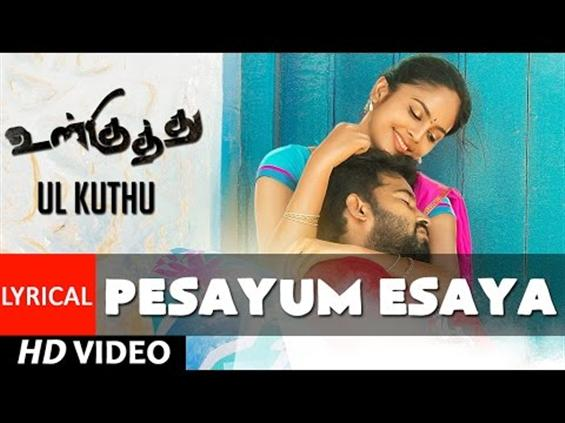 Ulkuthu - Pesayum Esaya Single Song  - Tamil Movie Poster