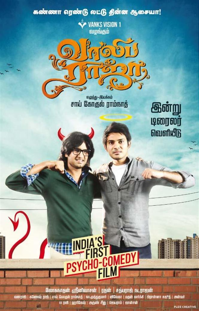 new tamil movies free 2014 mp4