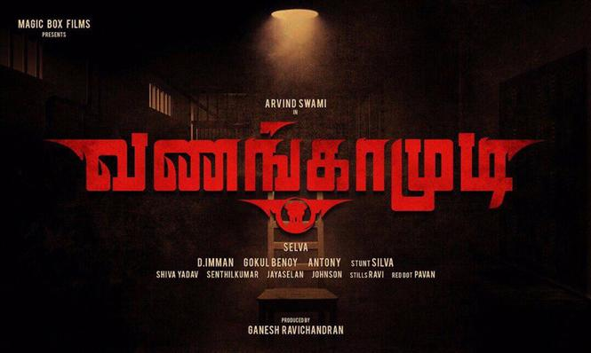 Vanangamudi - First look released