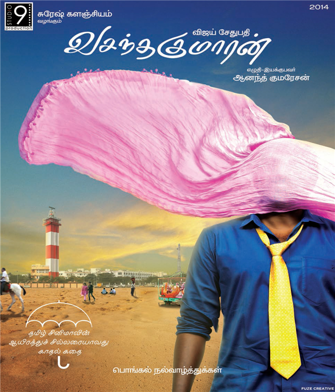 Vasanthakumaran first look