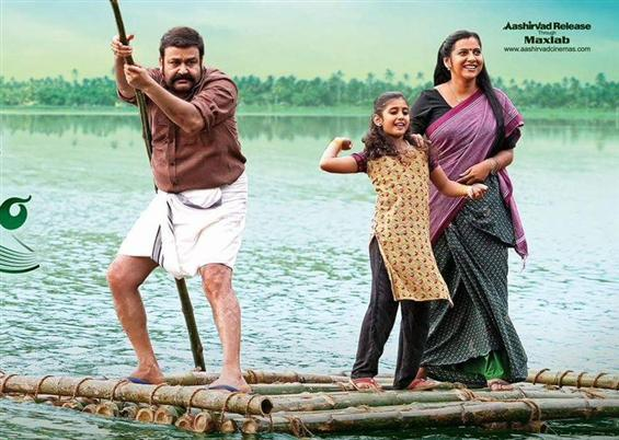 Velipadinte Pusthakam Review: An Epic Misfire from the 2 Lal's image
