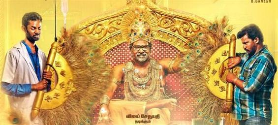 Vijay Sethupathi's Orange Mittai first look  - Tamil Movie Poster