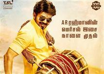 Vijay's Mersal audio launch details