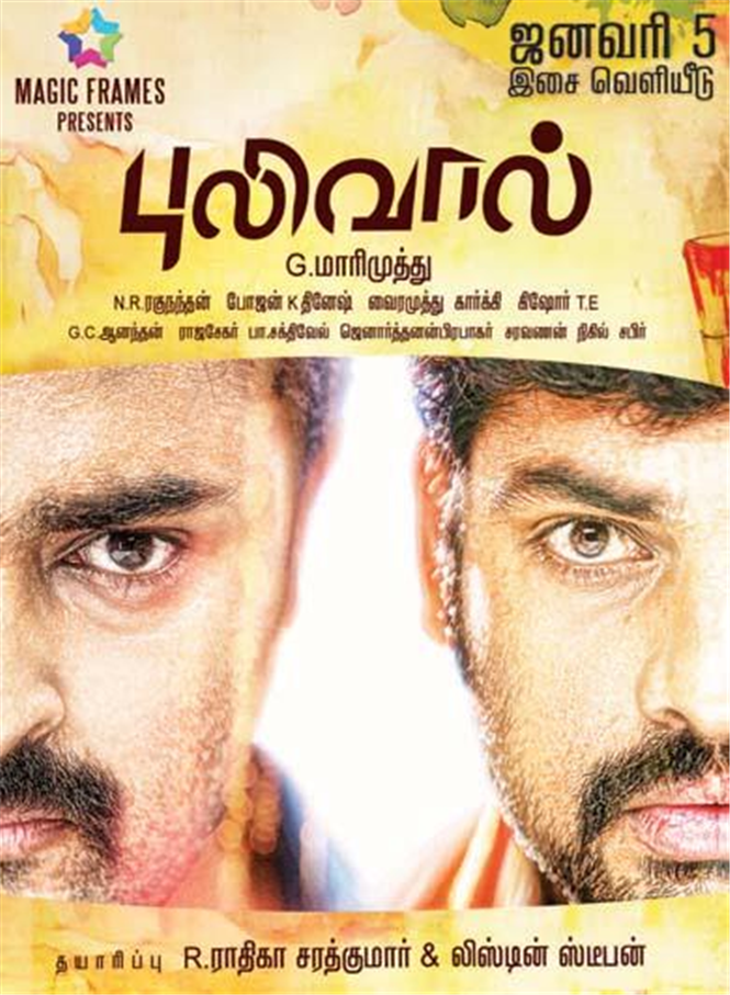 Pulivaal film mp3 red faction 2 game trailer download loc kargil bollwood mp3 songs loc kargil movie cast and crewchu kichu pulivaal video song kichu kichu pulivaal official full song neelangarayil thecheapjerseys Gallery