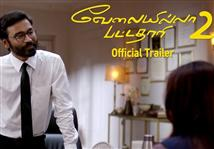 VIP 2 - Official Trailer