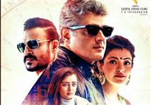 Vivegam Audio Songs