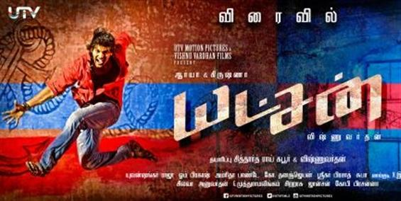 Yatchan audio release date - Tamil Movie Poster