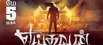 Yeidhavan - Release Date Announced
