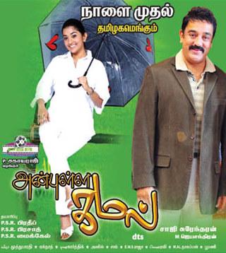 Anbulla Kamal (2011) Lotus DVD