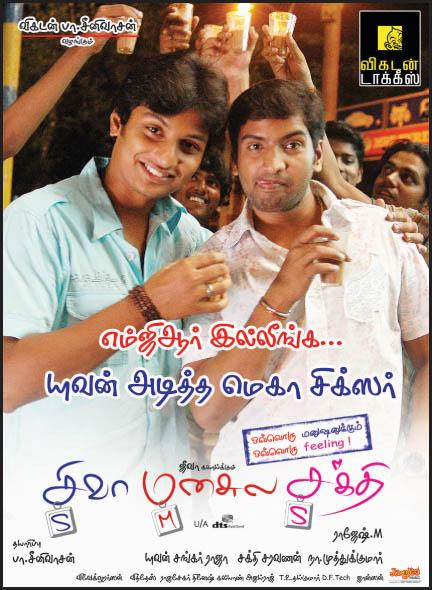 http://static.moviecrow.com/movie/siva-manasula-sakthi/302.jpg