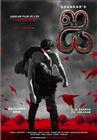Ai - Tamil Movie Poster
