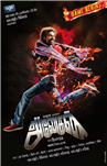 Anegan - Tamil Movie Poster
